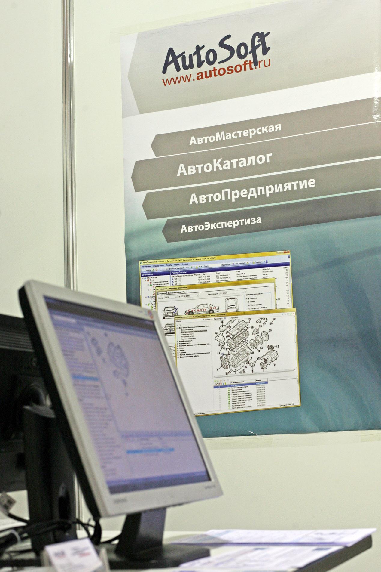 Автомеханика 2011. Стенд АвтоСофт