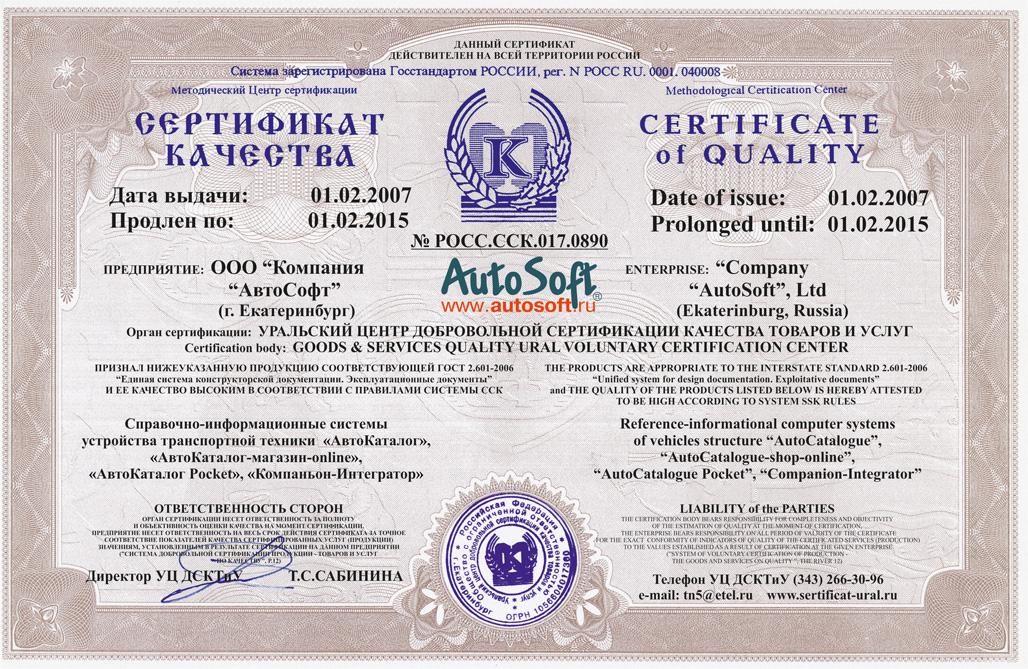 Как сделать сертификат на свою продукцию 670