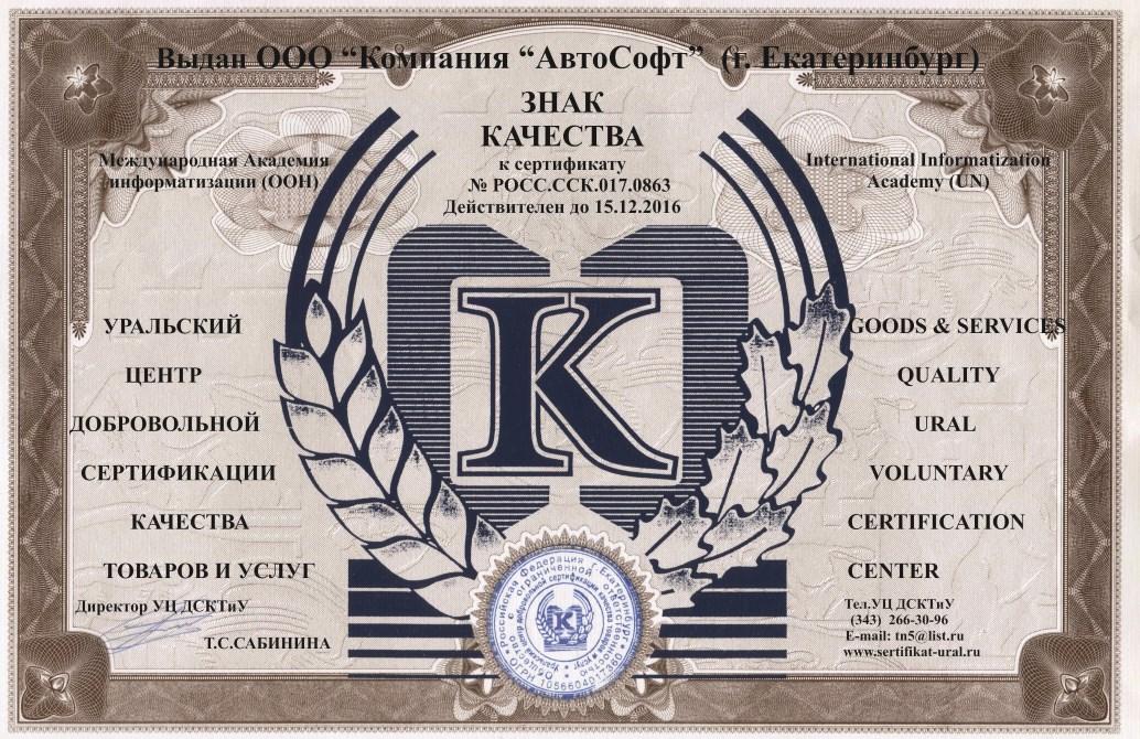 Сертификат качества программа АвтоМастерская