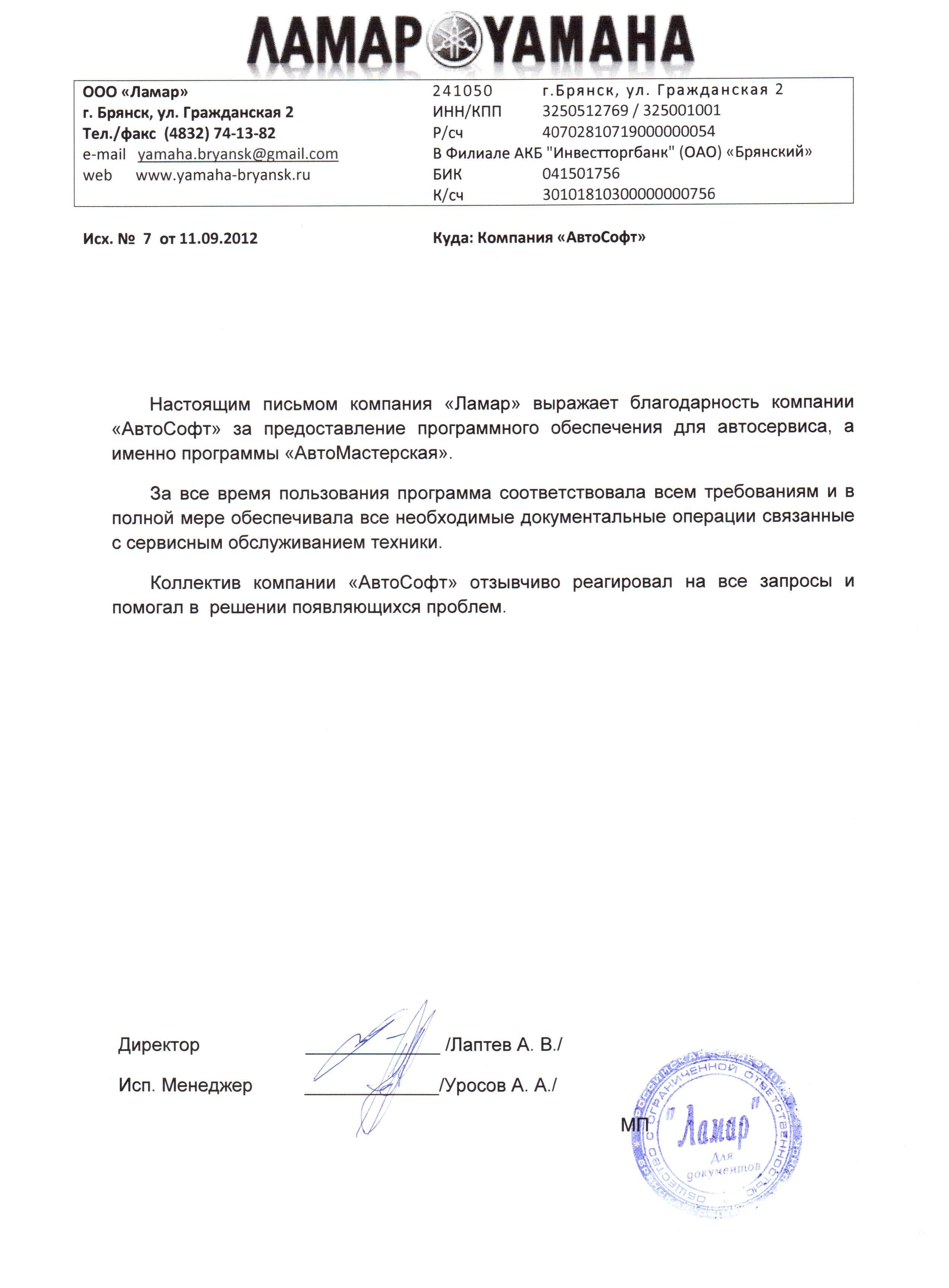 Отзыв о программе АвтоМастерская от ООО Ламар/YAMAHA, Брянск