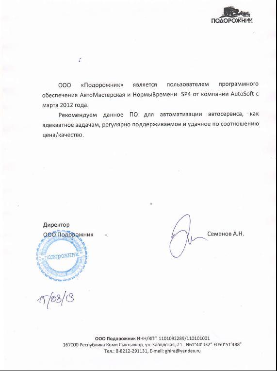 Отзыв о программе Автомастерская и НормыВремени SP4 AutoSoft ООО Подорожник, Сыктывкар