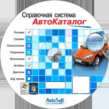 Программа АвтоКаталог
