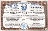 Сертификат качества к программе АвтоКаталог
