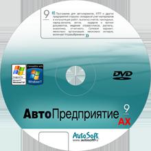 Программа АвтоПредприятие AX