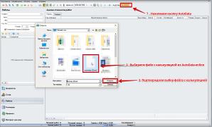 Интеграция АвтоПредприятия АвтоСофт с AutoData-online