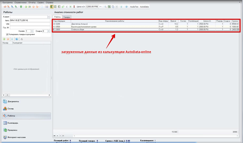 Просмотр загруженной калькуляции в ПО AutoSoft из AutoData