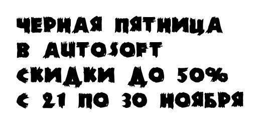 Черная пятница в АвтоСофт 2018 г.