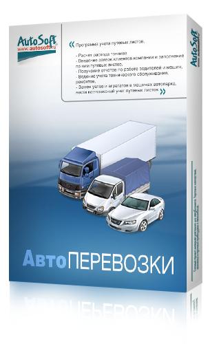 программа Автоперевозки АвтоСофт