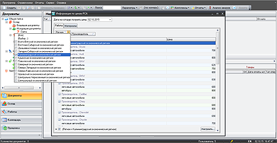 Работа со справочниками РСА в программах АвтоПредприятие AutoSoft