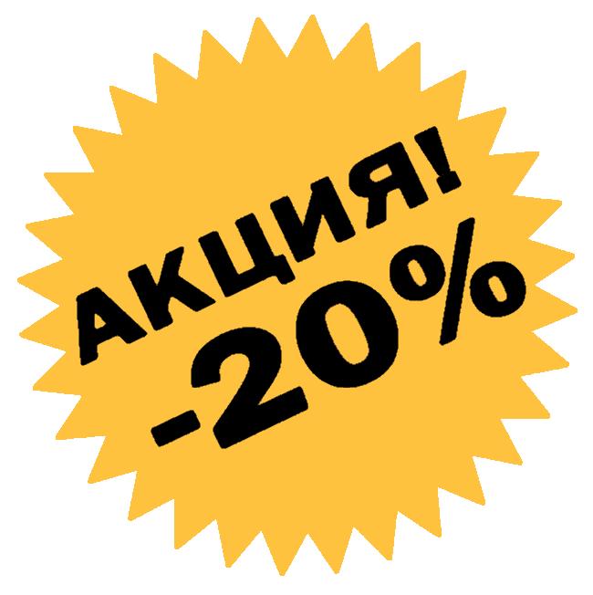Скидка 20% от АвтоСофт