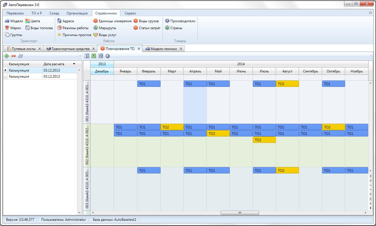 Модуль ТО и Р в программе АвтоПеревозки 3. AutoSoft