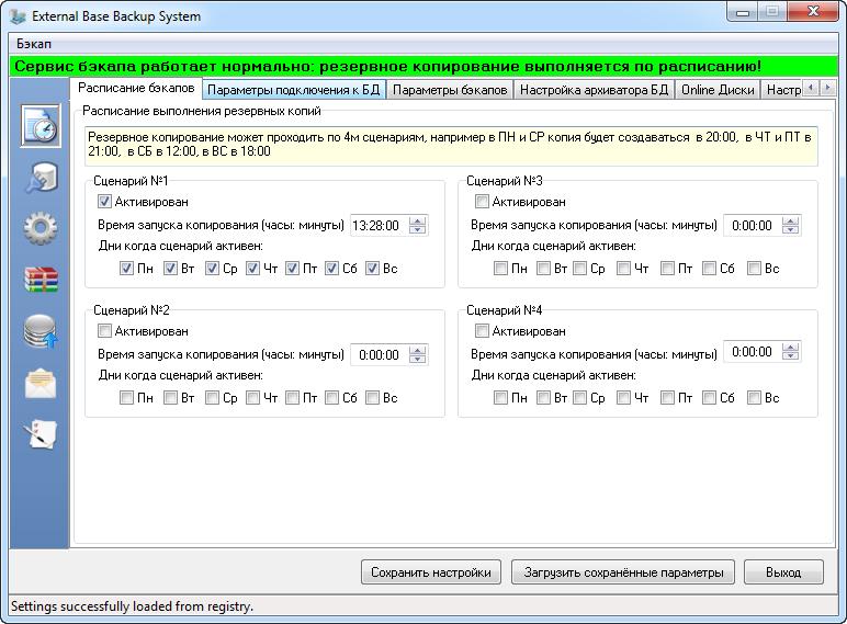 Программа автоматического резервного копирования данных